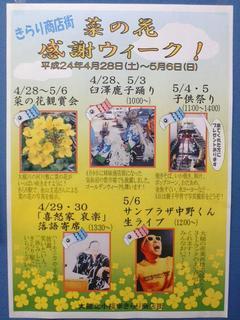 菜の花感謝ウィークポスター