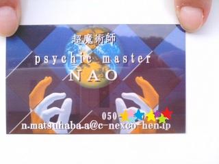 psychic master NAO 名刺☆
